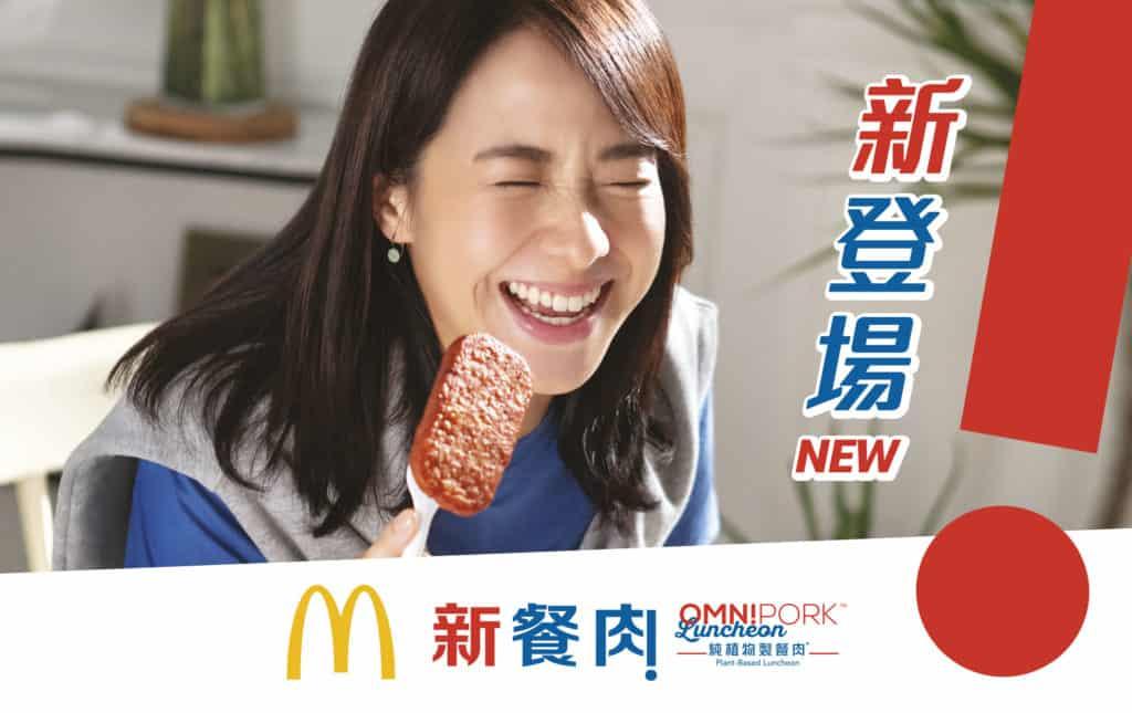 © 新豬肉/麥當勞